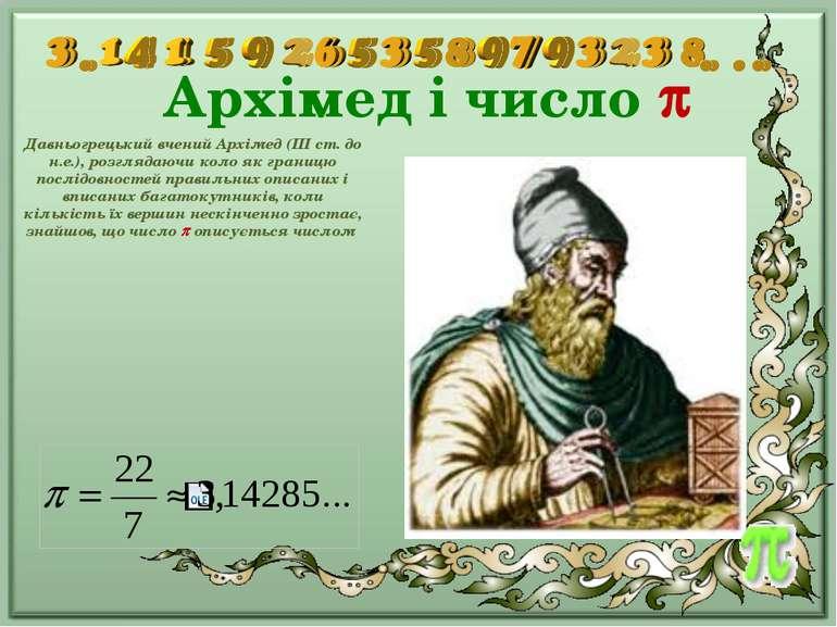 Архімед і число Давньогрецький вчений Архімед (III ст. до н.е.), розглядаючи ...