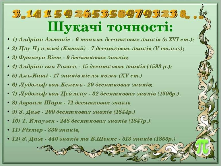 Шукачі точності: 1) Андріан Антоніс - 6 точних десяткових знаків (в XVI ст.);...