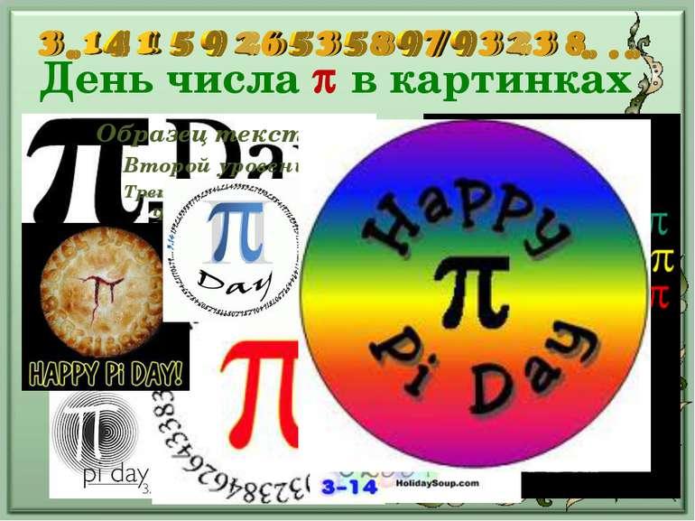 День числа в картинках