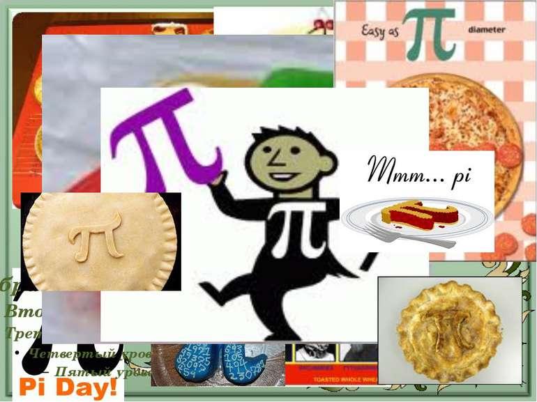 Пироги в День