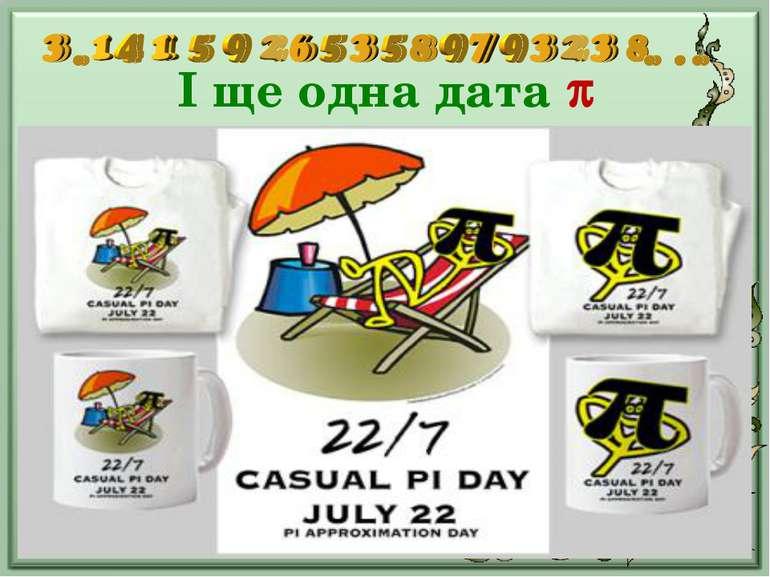І ще одна дата Ще однією датою, пов'язаною з числом , є 22 липня, яке називає...