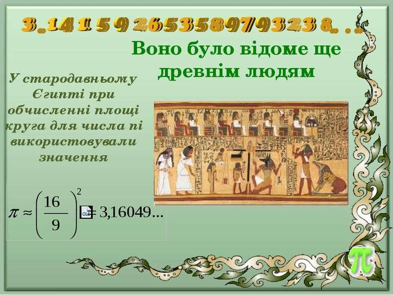 Воно було відоме ще древнім людям У стародавньому Єгипті при обчисленні площі...