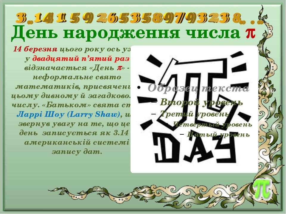 День народження числа 14 березня цього року ось уже у двадцятий п'ятий раз ві...