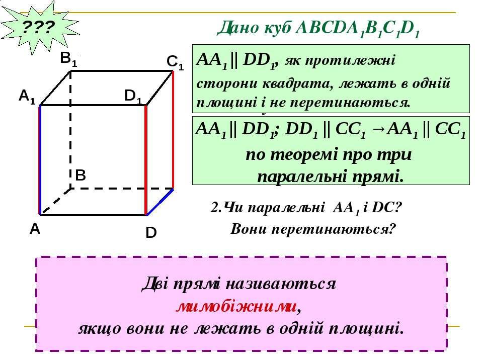??? Дано куб АВСDA1B1C1D1 Являются ли параллельными прямые АА1 и DD1; АА1 и С...