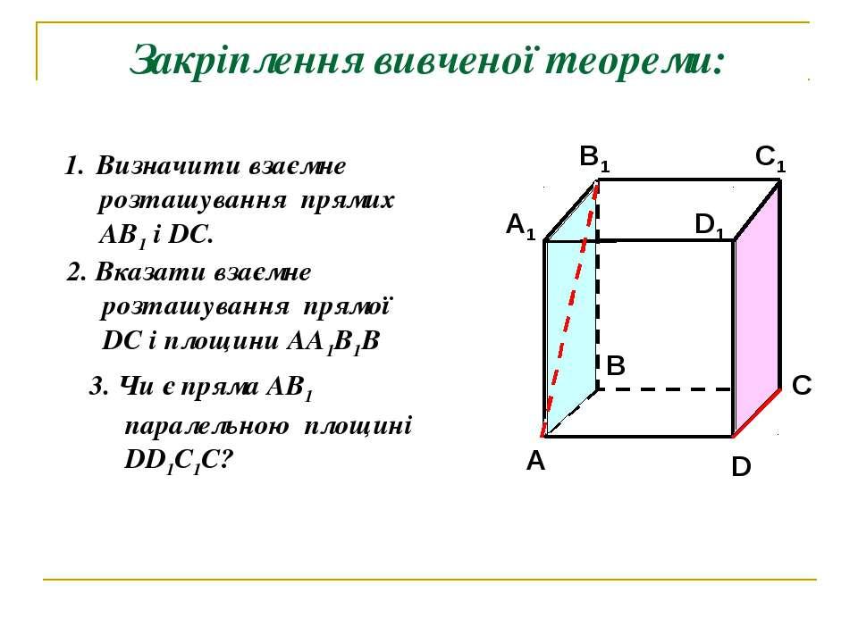 Закріплення вивченої теореми: Визначити взаємне розташування прямих АВ1 і DC....