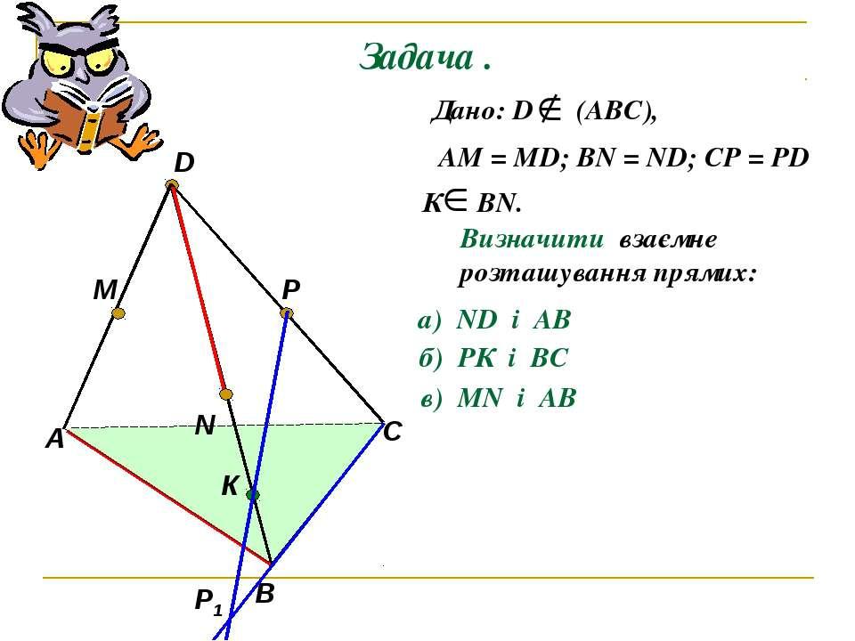 Задача . А В С D M N P Р1 К Дано: D (АВС), АМ = МD; ВN = ND; CP = PD К ВN. Ви...