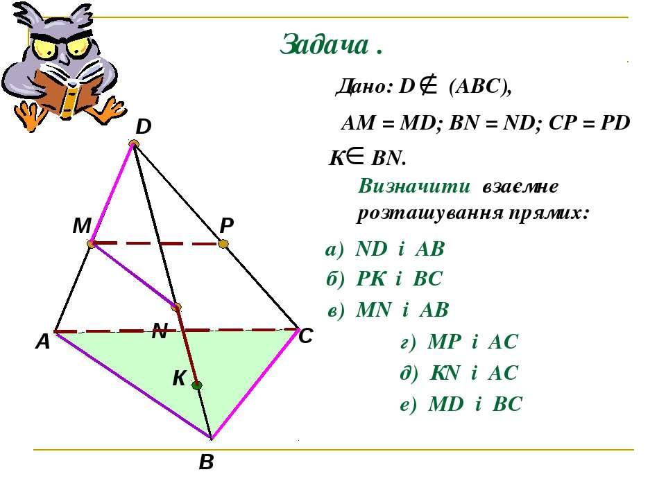 Задача . А В С D M N P К Дано: D (АВС), АМ = МD; ВN = ND; CP = PD К ВN. Визна...