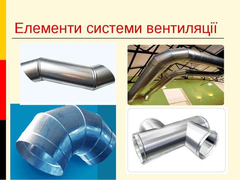 Елементи системи вентиляції