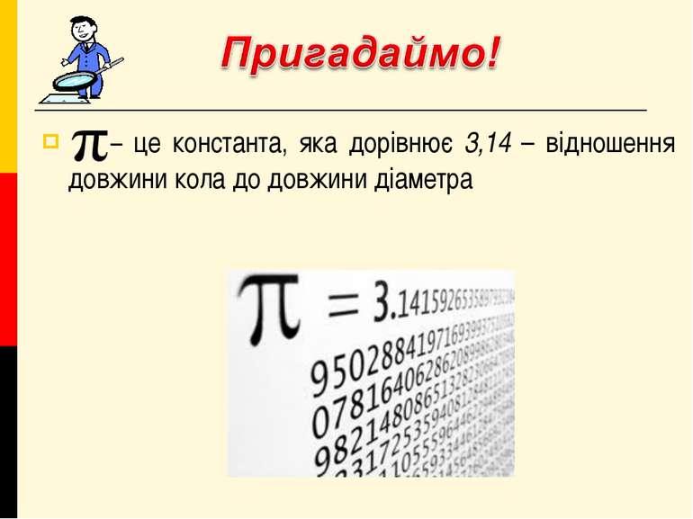 – це константа, яка дорівнює 3,14 – відношення довжини кола до довжини діаметра