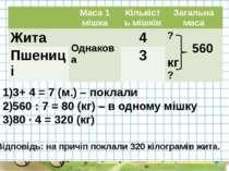 3+ 4 = 7 (м.) – поклали 560 : 7 = 80 (кг) – в одному мішку 80 · 4 = 320 (кг) ...