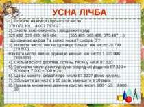 УСНА ЛІЧБА 1). Розбити на класи і прочитати числа: 378.072.301, 4.001.750.027...