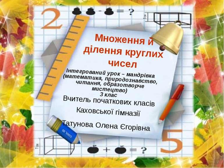 Множення й ділення круглих чисел Інтегрований урок – мандрівка (математика, п...
