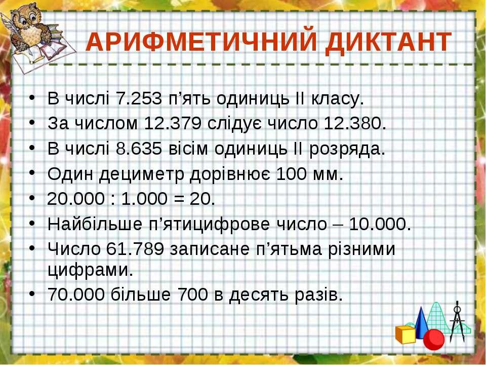 АРИФМЕТИЧНИЙ ДИКТАНТ В числі 7.253 п'ять одиниць ІІ класу. За числом 12.379 с...
