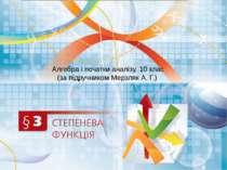 Алгебра і початки аналізу. 10 клас (за підручником Мерзляк А. Г.)