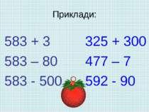 Приклади: 583 + 3 583 – 80 583 - 500 325 + 300 477 – 7 592 - 90
