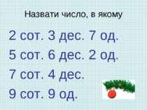 Назвати число, в якому 2 сот. 3 дес. 7 од. 5 сот. 6 дес. 2 од. 7 сот. 4 дес. ...