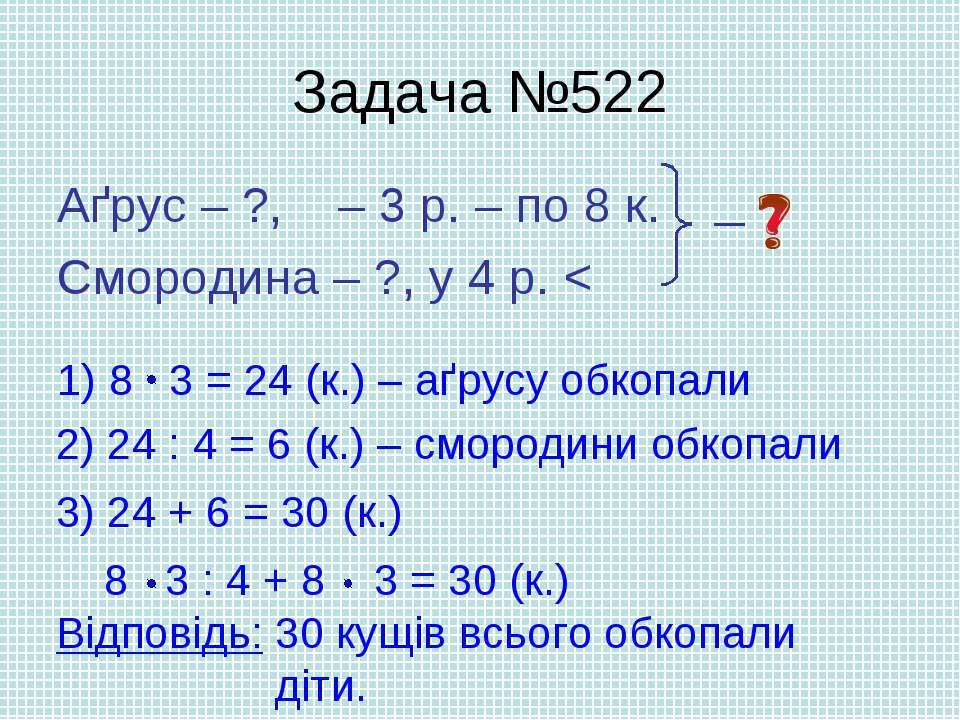 Задача №522 Аґрус – ?, – 3 р. – по 8 к. Смородина – ?, у 4 р. < 1) 8 3 = 24 (...