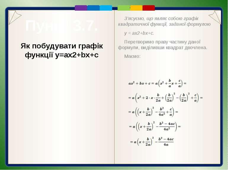 Пункт 3.7. Приклади побудувати графіків квадратичних функцій Побудова. Знаход...