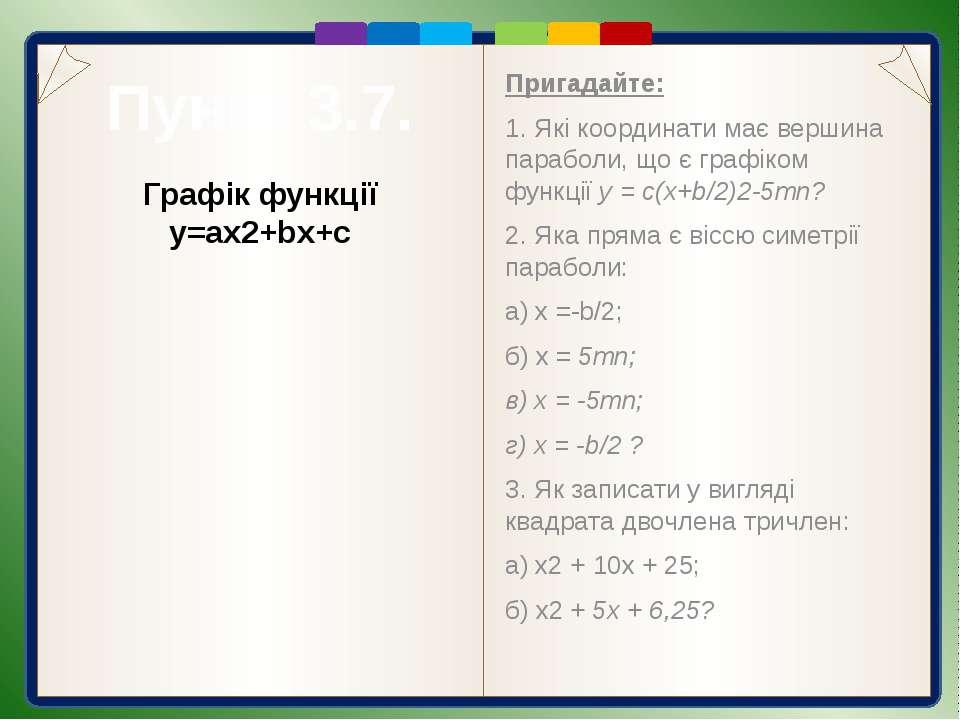 Пункт 3.7. Загальний спосіб побудови графіка квадратичної функції у = ах2+bх+...