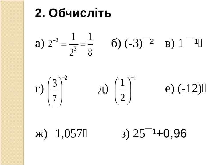 2. Обчисліть а) б) (-3)¯² в) 1 ¯¹⁰ г) д) е) (-12)⁰ ж) 1,057⁰ з) 25¯¹+0,96