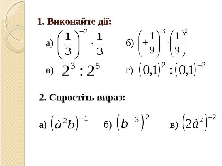 1. Виконайте дії: а) б) в) г) 2. Спростіть вираз: а) б) в)