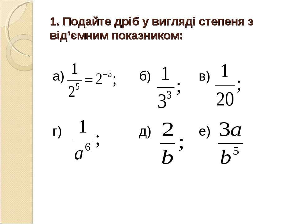 1. Подайте дріб у вигляді степеня з від'ємним показником: а) б) в) г) д) е)