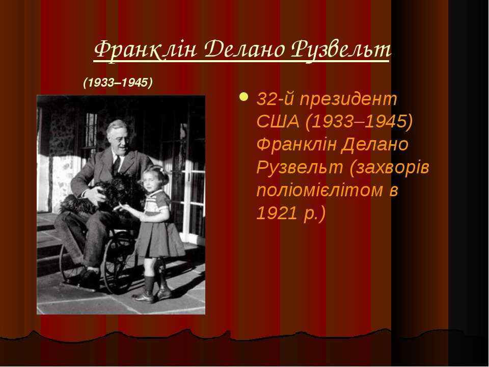 Франклін Делано Рузвельт 32-й президент США (1933–1945) Франклін Делано Рузве...
