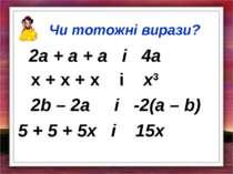 2а + а + а і 4а х + х + х і х3 Чи тотожні вирази? 2b – 2а і -2(а – b) 5 + 5 +...
