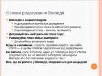 Основи редагування Вікіпедії Вікіпедія є енциклопедією Ні допускаються оригін...