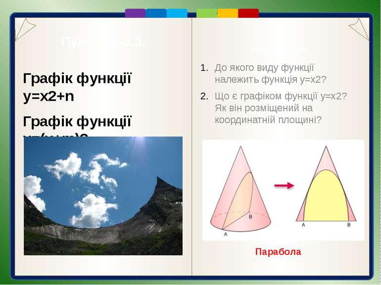 Гарафік функції y=x2+2 2) Скориставшись побудованим уже графіком функції у = ...