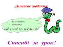 Домашнє завдання: Розв'яжіть рівняння
