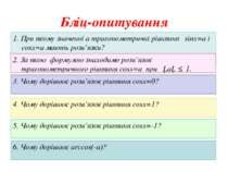 Бліц-опитування 1. При якому значенні а тригонометричні рівняння sinx=a i cos...