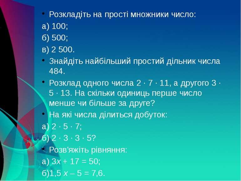 Розкладіть на прості множники число: а) 100; б) 500; в) 2500. Знайдіть найбі...
