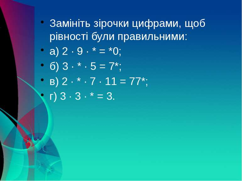 Замініть зірочки цифрами, щоб рівності були правильними: а) 2 · 9 · * = *0; б...