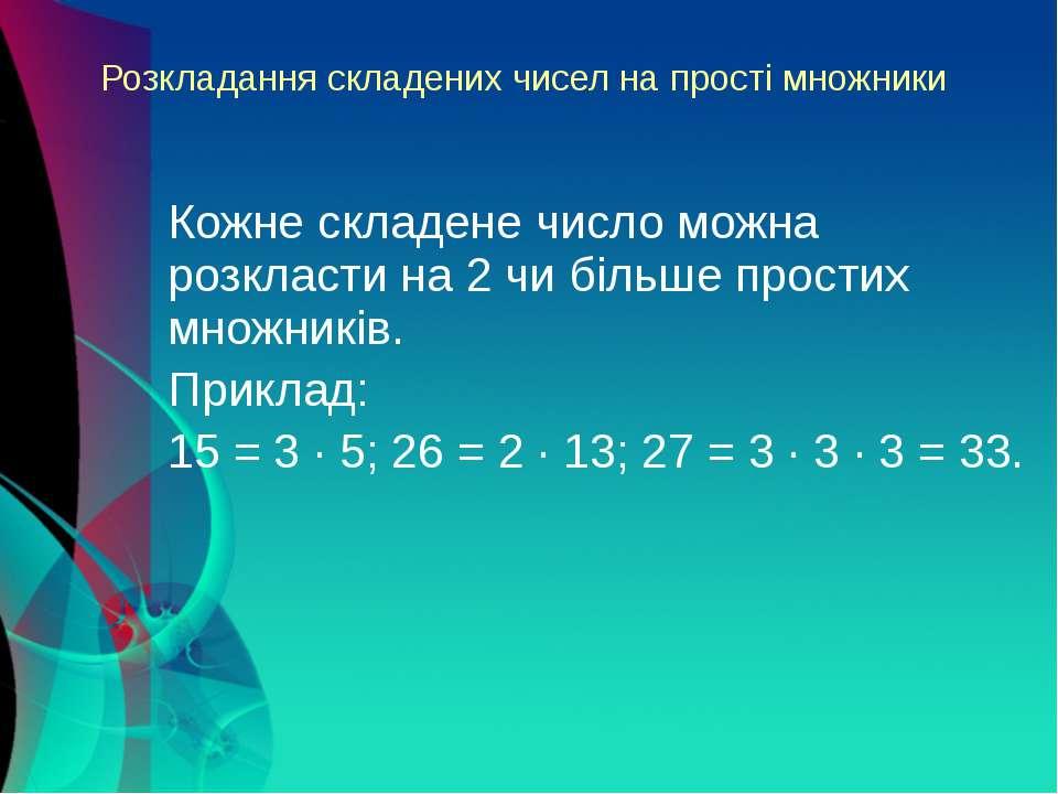 Розкладання складених чисел на прості множники Кожне складене число можна роз...