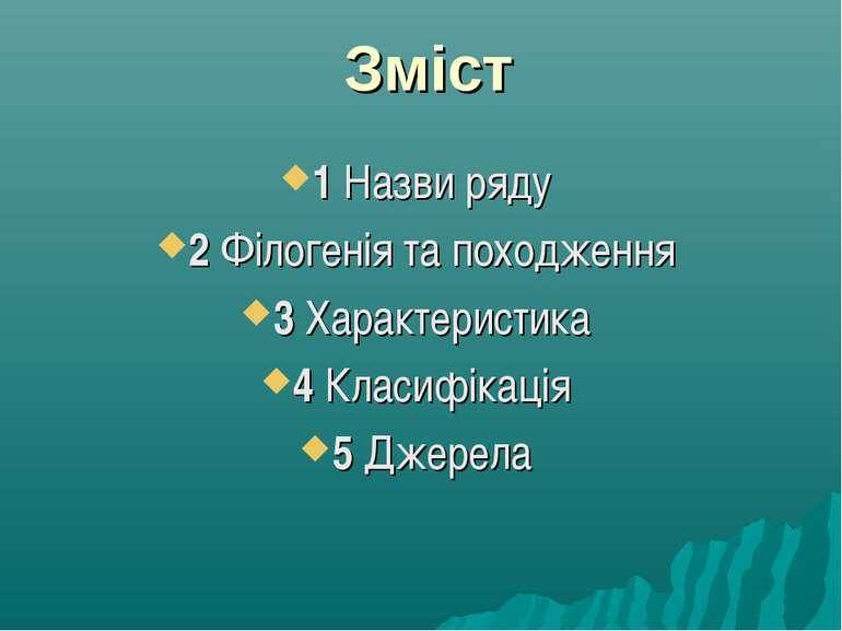 Зміст 1 Назви ряду 2 Філогенія та походження 3 Характеристика 4 Класифікація ...