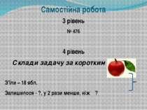 Самостійна робота 3 рівень № 476 4 рівень Склади задачу за коротким записом З...
