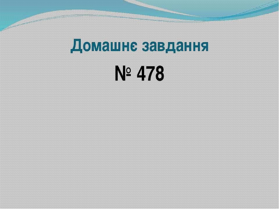 Домашнє завдання № 478