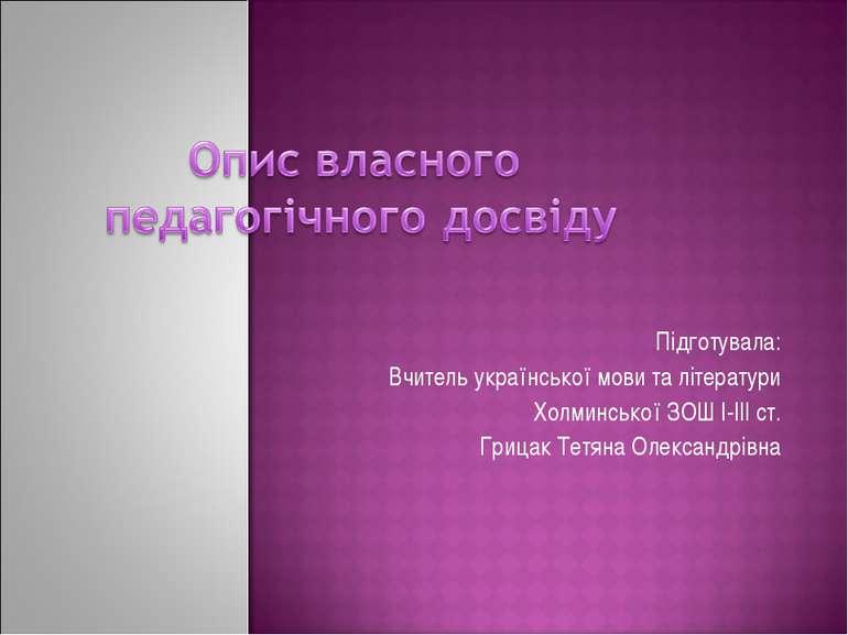 Підготувала: Вчитель української мови та літератури Холминської ЗОШ І-ІІІ ст....