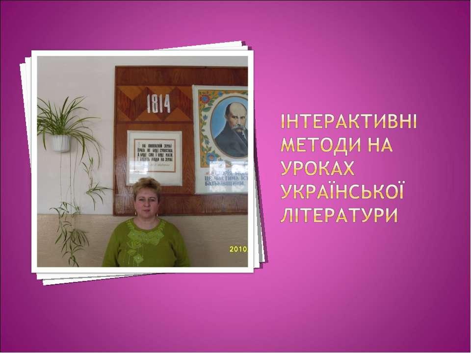 Інтерактивні методи на уроках української літератури