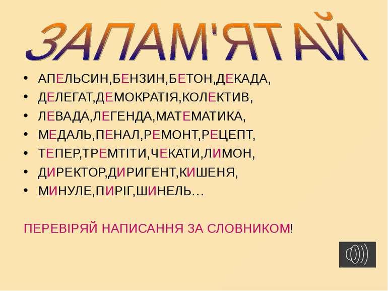 АПЕЛЬСИН,БЕНЗИН,БЕТОН,ДЕКАДА, ДЕЛЕГАТ,ДЕМОКРАТІЯ,КОЛЕКТИВ, ЛЕВАДА,ЛЕГЕНДА,МАТ...