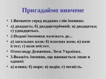 Пригадаймо вивчене 1.Визначте серед поданих слів іменник: а) двадцять; б) два...