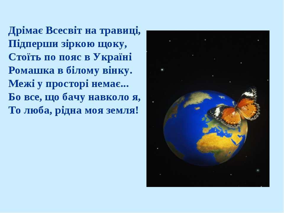 Дрімає Всесвіт на травиці, Підперши зіркою щоку, Стоїть по пояс в Україні Ром...