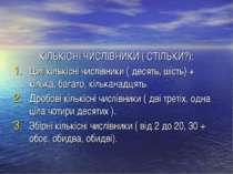 КІЛЬКІСНІ ЧИСЛІВНИКИ ( СТІЛЬКИ?): Цілі кількісні числівники ( десять, шість) ...