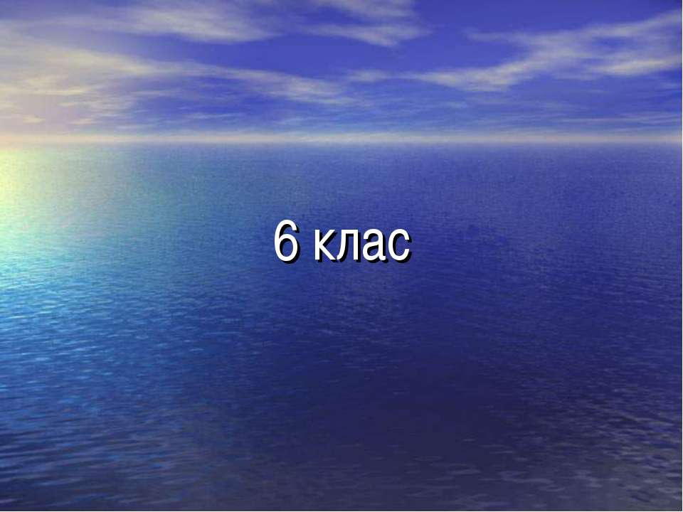 6 клас