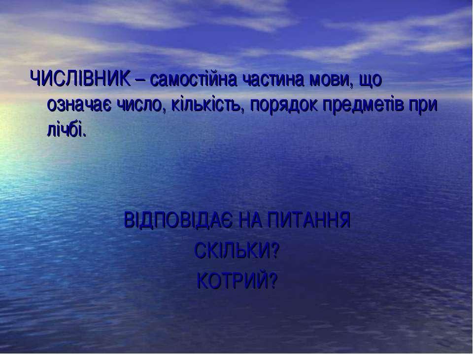 ЧИСЛІВНИК – самостійна частина мови, що означає число, кількість, порядок пре...