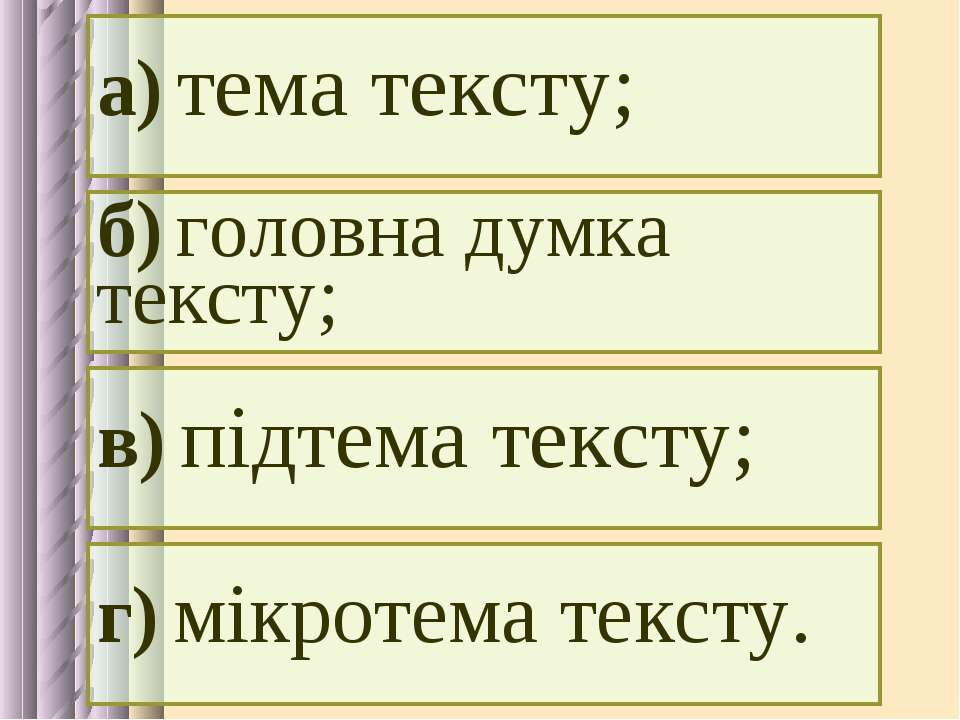 а) тема тексту; б) головна думка тексту; в) підтема тексту; г) мікротема тексту.