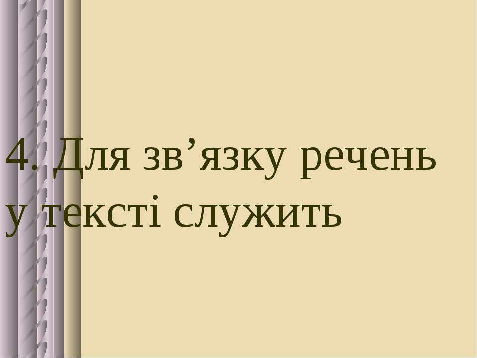 4. Для зв'язку речень у тексті служить