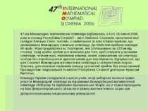 47-ма Міжнародна математична олімпіада відбувалась з 6 по 18 липня 2006 року ...