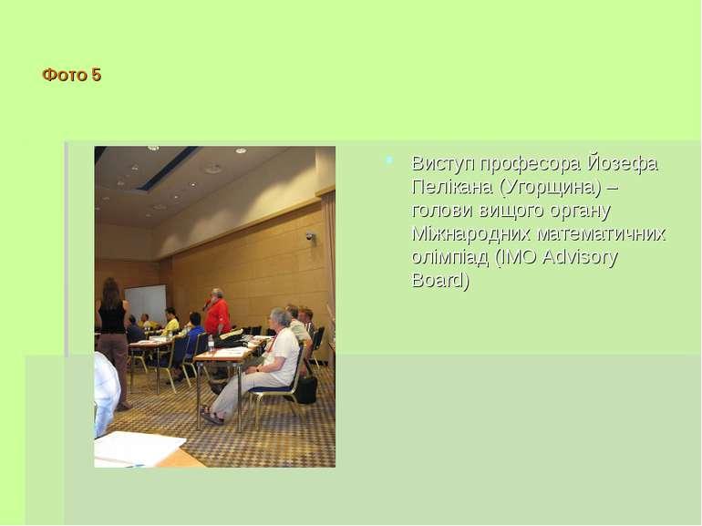 Фото 5 Виступ професора Йозефа Пелікана (Угорщина) – голови вищого органу Між...